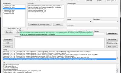 TEDIT v7.1.2/v7.2 для ETS2 (поддержка всех прицепов)